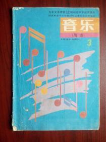 初中音乐第3册简谱,初中音乐1992年第1版