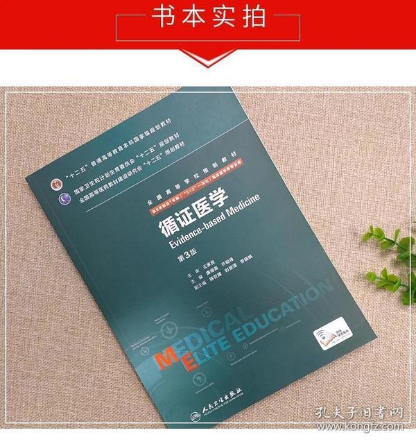包邮 循证医学第三版第3版