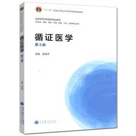 循证医学 第三版