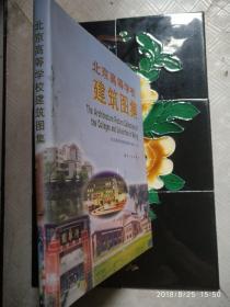 北京高等学校建筑图集