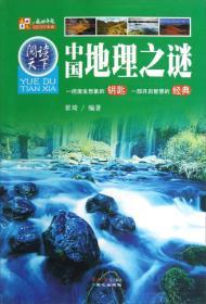 阅读天下:中国地理之谜