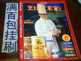 东方美食烹饪艺术家 2013.6