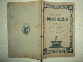 民国教科书、【小学算术课本】、第三册、全一册。