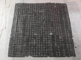 《唐鄂州蒲圻县尉韩景仁墓志》整拓  比较轻松的欧味小字