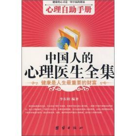 中国人的心理医生全集