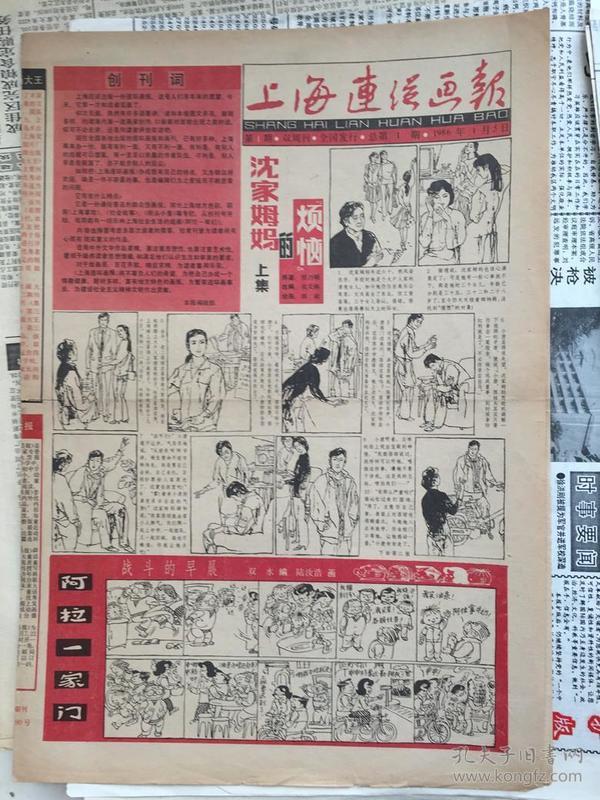 8725上海连环画报860105创刊号