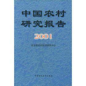 中国农村研究报告.2001年