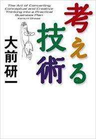 日文原版书 考える技术 単行本 – 2004/11/5 大前研一  (精装本) 2014年印刷
