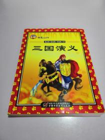 动漫大世界:三国演义 7-10岁