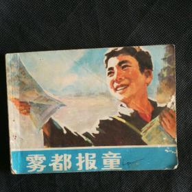 连环画《雾都报童》 浙江人美1979年 1版1印  64开本      [柜9-4-1]