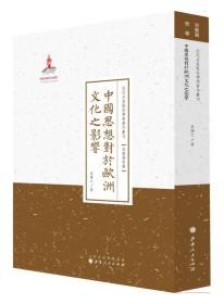 中国思想对于欧洲文化之影响 近代名家散佚学术著作丛刊(宗教与哲学)
