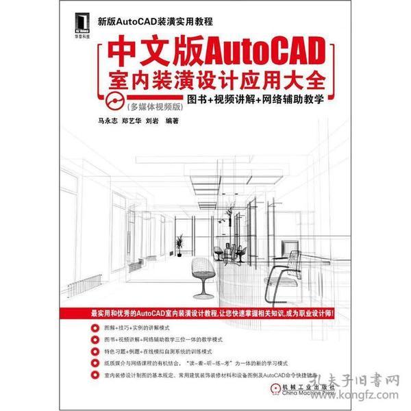 中文版AutoCAD室内装潢设计v方案方案(新版)舞蹈班室内设计大全图片