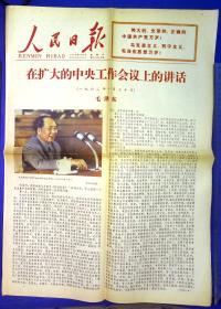 100010098人民日报4版   1962.1.30