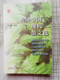 英译中国现代散文选