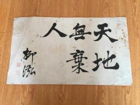 清中期日本心学者、思想家【鎌田柳泓】书法一幅