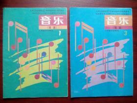初中音乐第1,3册简谱,初中音乐1992年第1版