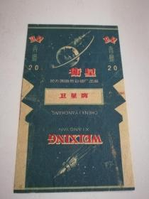 解放初地方国营辰谿烟厂【卫星】 烟标(拆包,卫星环绕地球图,少见)