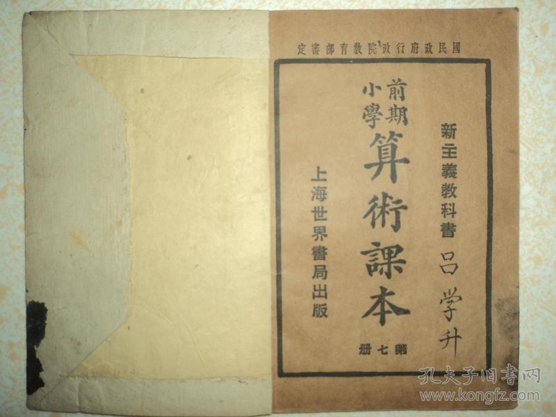 民国教科书、【小学前期算术课本】、第七册、全一册