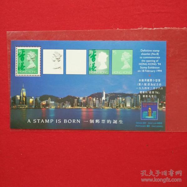 香港邮票HC71香港94国际邮展(第8号)通用票小型张邮票收藏珍藏集邮