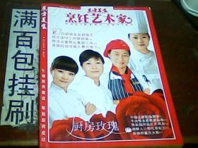 东方美食烹饪艺术家 2010.3