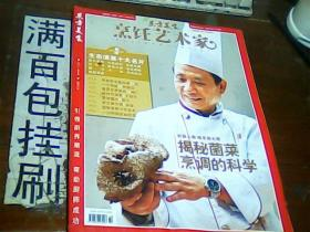 东方美食烹饪艺术家 2011..10