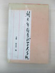 刘大年存当代学人手札  中国社会科学出版社 32开精装 无版权页