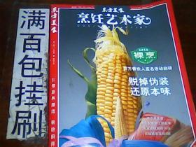 东方美食烹饪艺术家 2011.7
