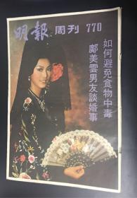影视周刋770期封面米雪内有张国荣陈百强陈玉莲等彩照景黛音海报