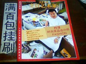 东方美食烹饪艺术家 2011.11