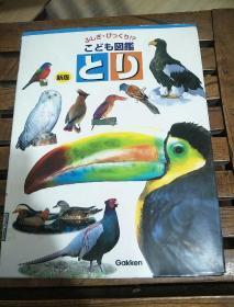 世界鸟类图鉴  卷三