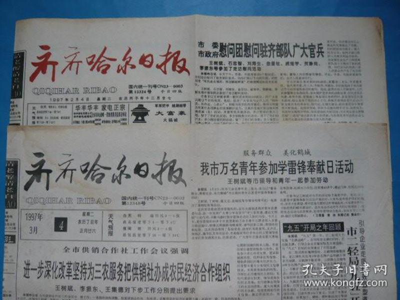 《齐齐哈尔日报》1997年2月4日、3月4日,丙子年十二月廿七、丁丑年正月廿六。