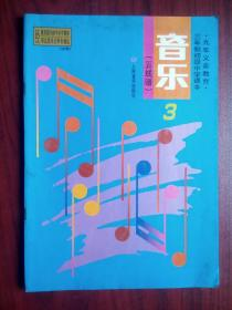 全日制初中音乐第3册五线谱,初中音乐1999年第2版