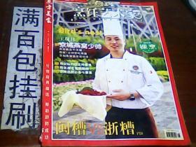 东方美食烹饪艺术家 2011.8
