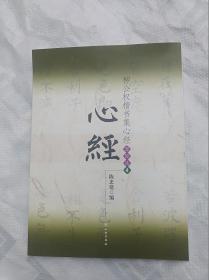 柳公权楷书集:心经(写经选4)                           (16开)   《113》
