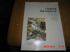 上海豫园藏海派书画精品展作品选