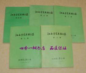江西方言土语汇集(第四、五、六、七、八册共5册)【第4.5.6.7.8册】
