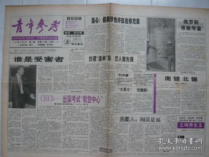 """《青年参考》报1994年12月9日。本次春节晚会煞费思量。台湾""""选举""""战。"""