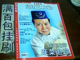 东方美食烹饪艺术家 2010.5
