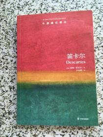 笛卡尔-牛津通识读本