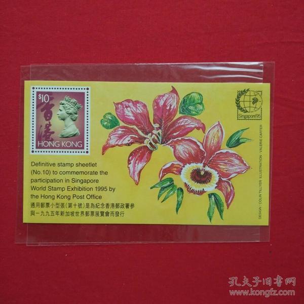香港邮票HC76新加坡95国际邮展纪念香港通用邮票小型张第十号收藏珍藏集邮