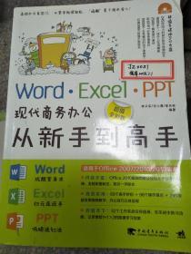 特价!Word·Excel·PPT现代商务办公从新手到高手(超值全彩版)9787515319568