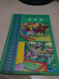 中国历史故事:《长恨歌》益智连环画。书分为:《姊妹承恩》,《赐浴华清池》,《战神之子》,《杨太真入宫》,《长生殿》,《渔阳鼙鼓》,《马嵬坡》,《此恨绵绵》 共8集内容合为一本。