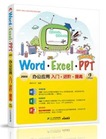 Word/Excel/PPT 2013办公应用入门·进阶·提高 : 超值全彩版
