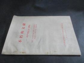 不朽的文献——《共产党宣言》解说 签赠本