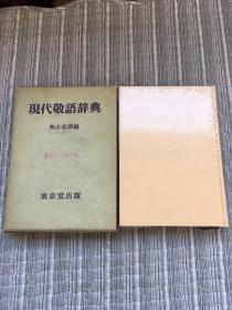 现代敬语辞典(日本原版)带原套盒.馆藏