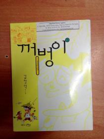 韩文原版漫画图书:꺼벙이 1
