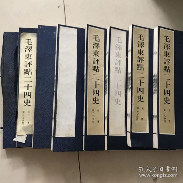 毛泽东点评二十四史(宋书)八册合售