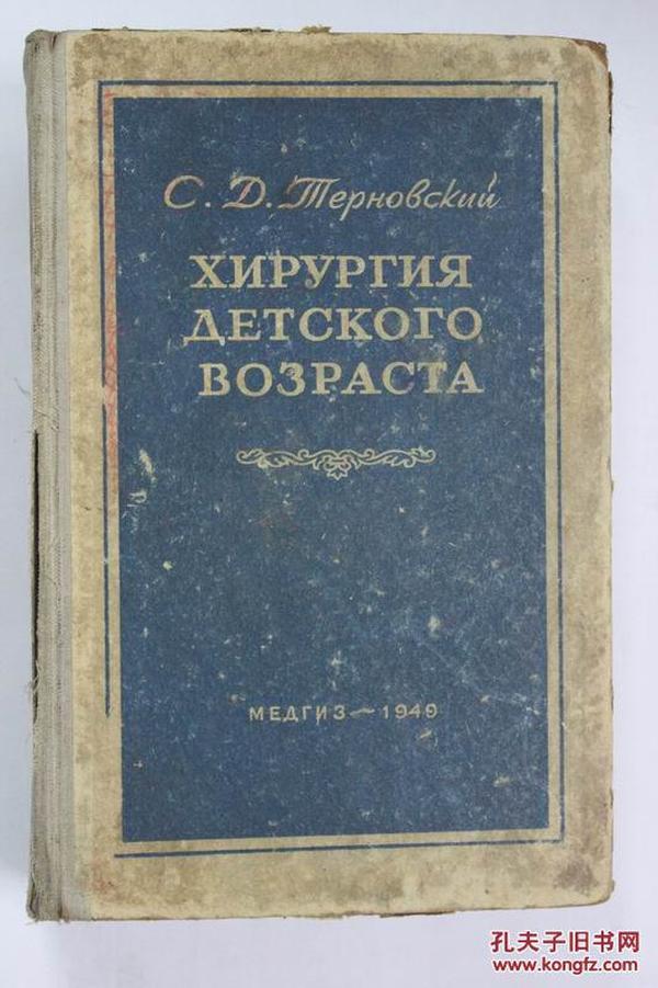 俄文原版 外科手术的儿童的年龄ХИРУРГИЯ ДЕТСКОГО ВОЗРАСТА