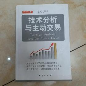 技术分析与主动交易