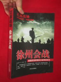 原国民党将领抗日战争亲历记·正面战场:徐州会战(小16开)